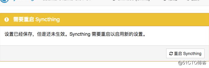 记录一款开源数据同步工具syncthing