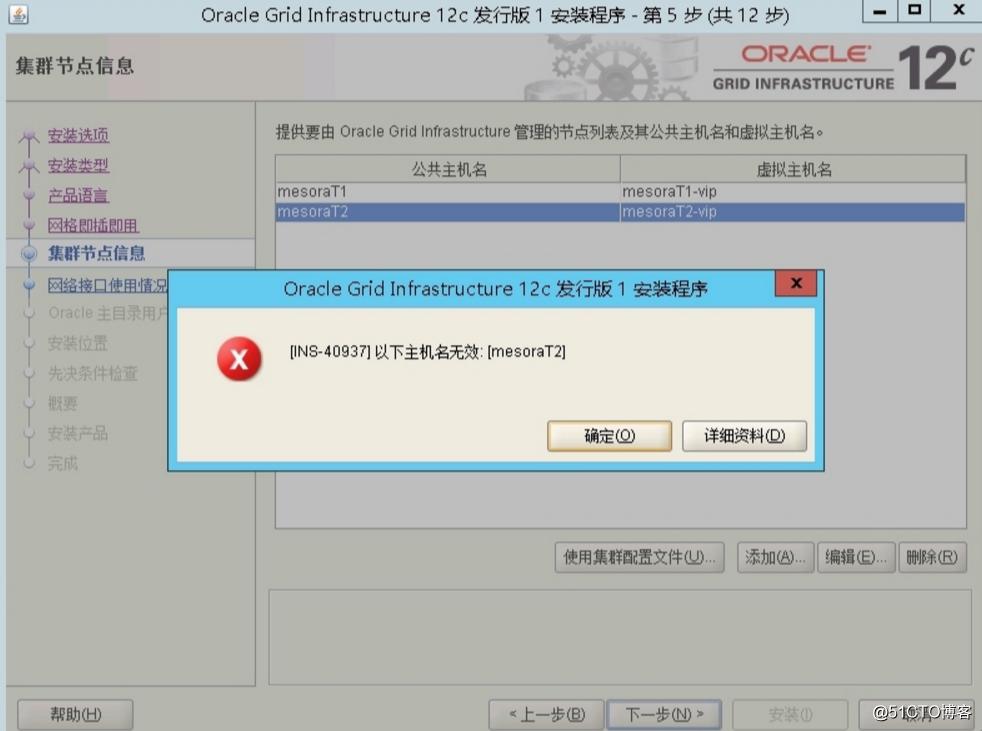 ins-40937错误