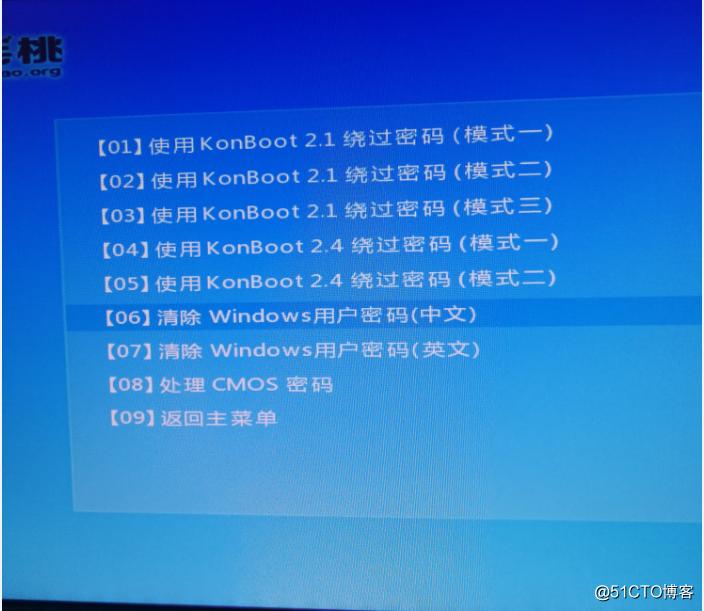 通过U启破解windows登录密码