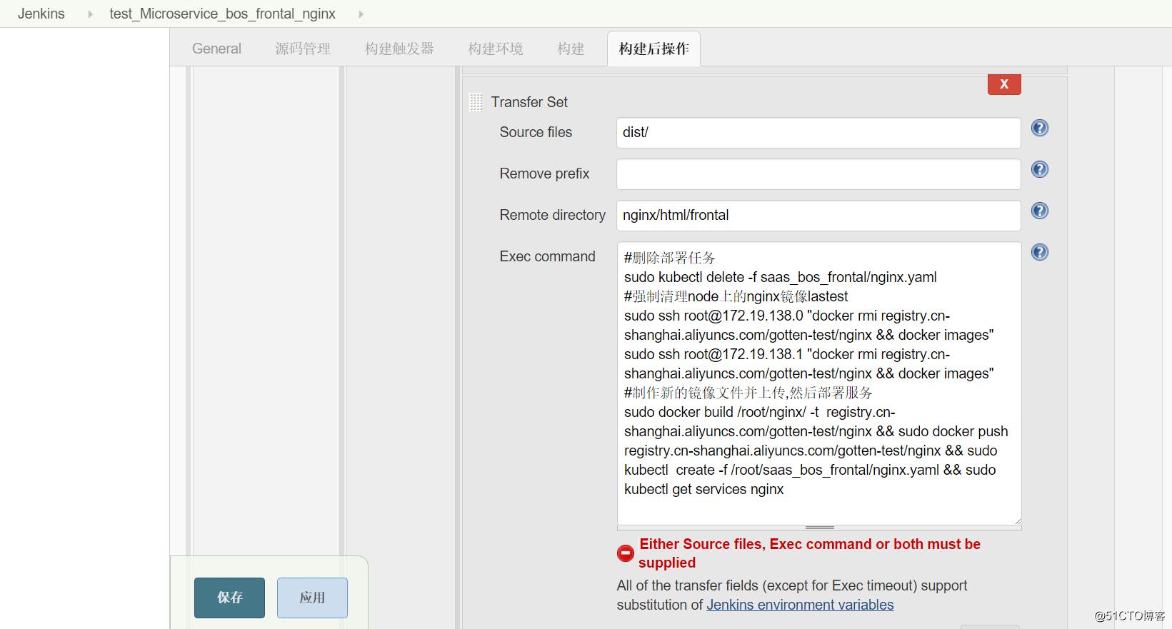 使用阿里云k8s服务部署项目以及pvc持久化思路.