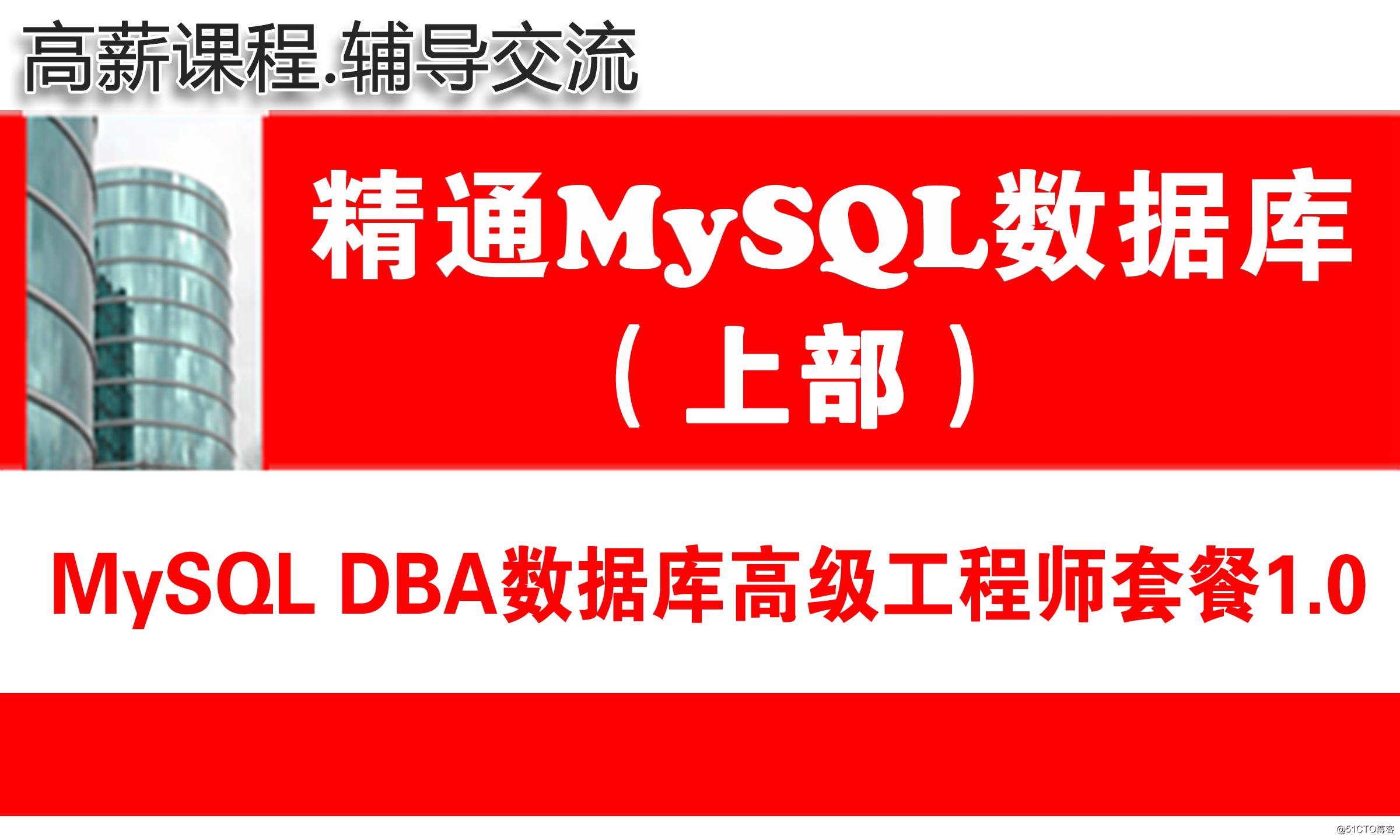 51CTO学院-双11活动赠送活动-双数据库(Oracle+MySQL)大神级系列教程分享