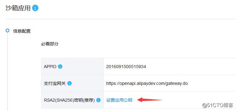 【Java版】接入支付宝当面付功能-沙箱环境