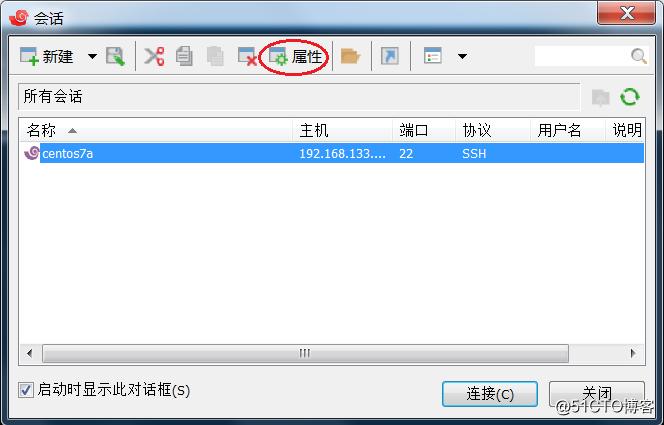 密钥对连接linux服务器