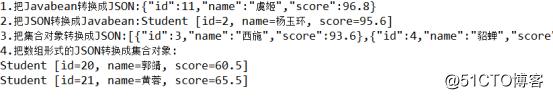 Java学习总结(二十)——JSON解析:官方解析,GSON解析,FastJSON解析,