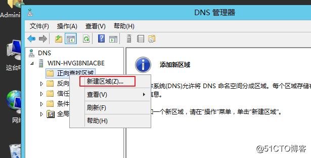 正向查找区域和反向查找区域的操作教程(内提供系统镜像下载)