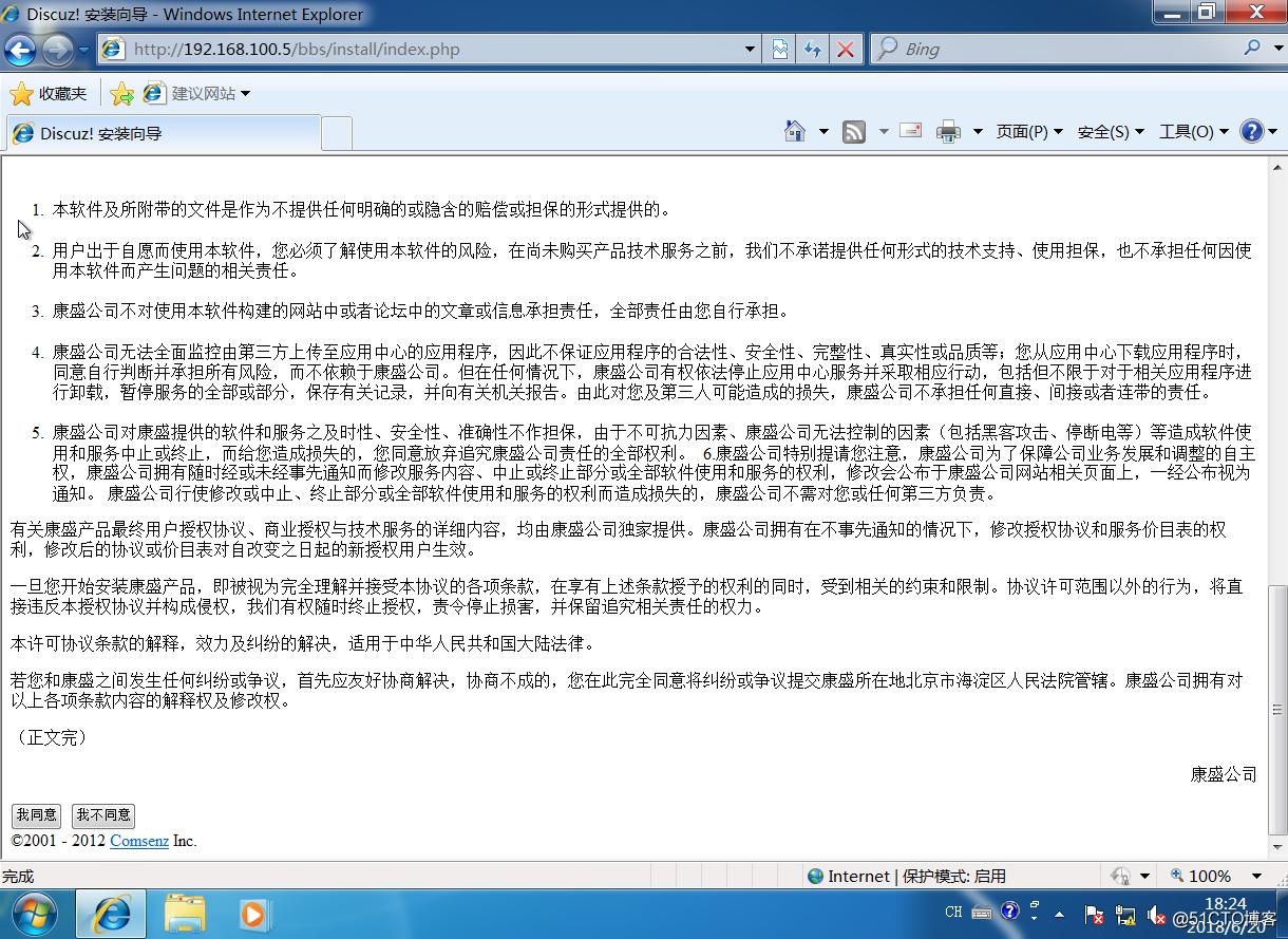 LNMP网站服务器部署(全手工编译安装)