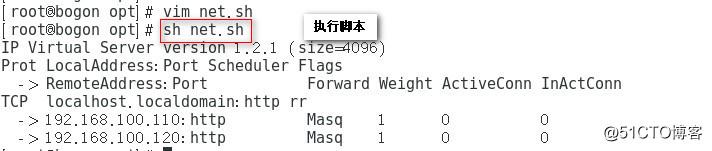 LVS负载均衡群集(LVS-NAT)