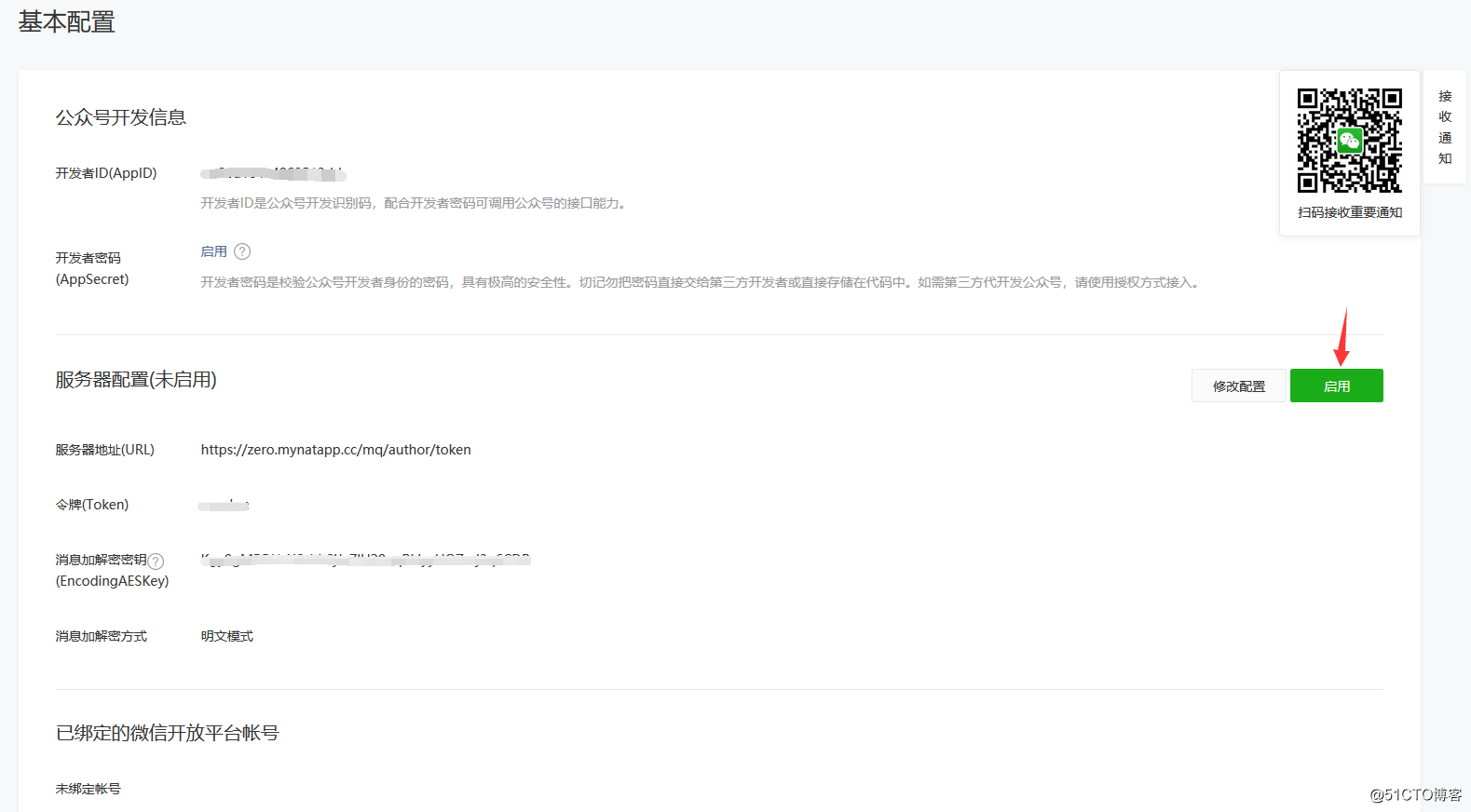 微信公众号开发者模式介绍及接入
