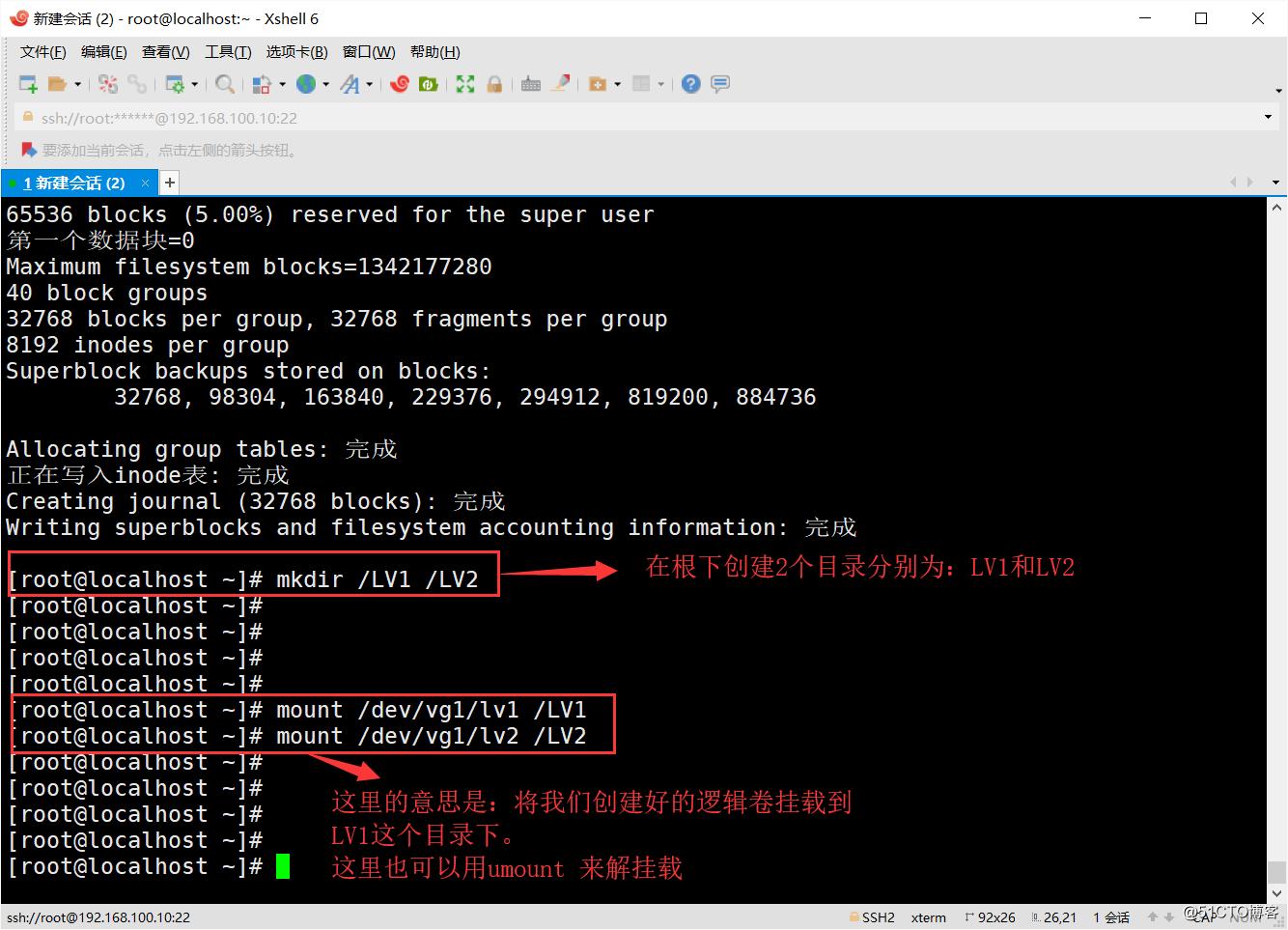 Linux 磁盘分区、永久挂载、创建LVM逻辑卷