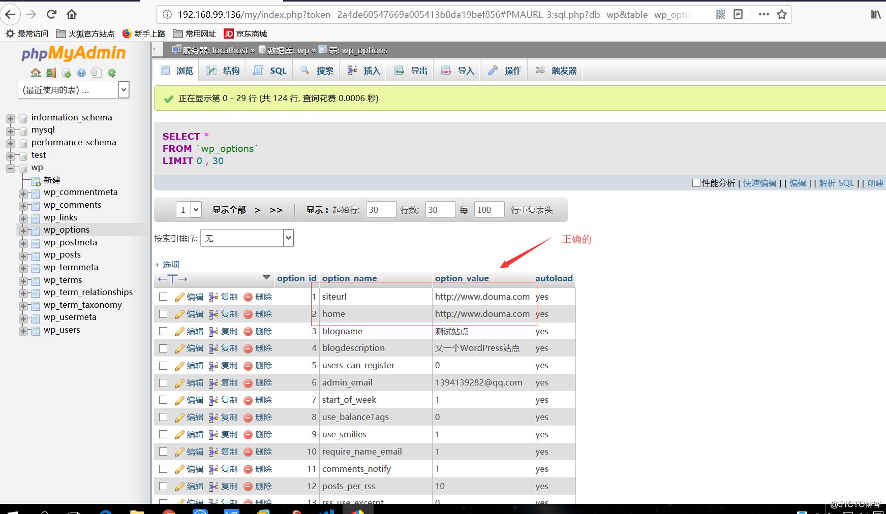 记一次负载均衡+NFS博客站点搭建的总结