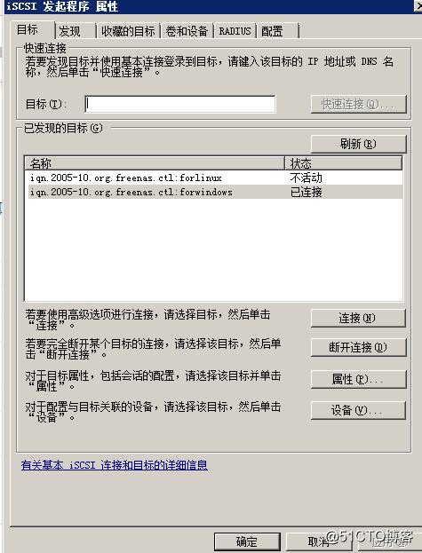 测试freenas作为ipsan使用