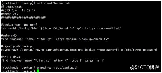 Linux-Rsync项目实战(详细) 备份全网服务器数据生产架构方案