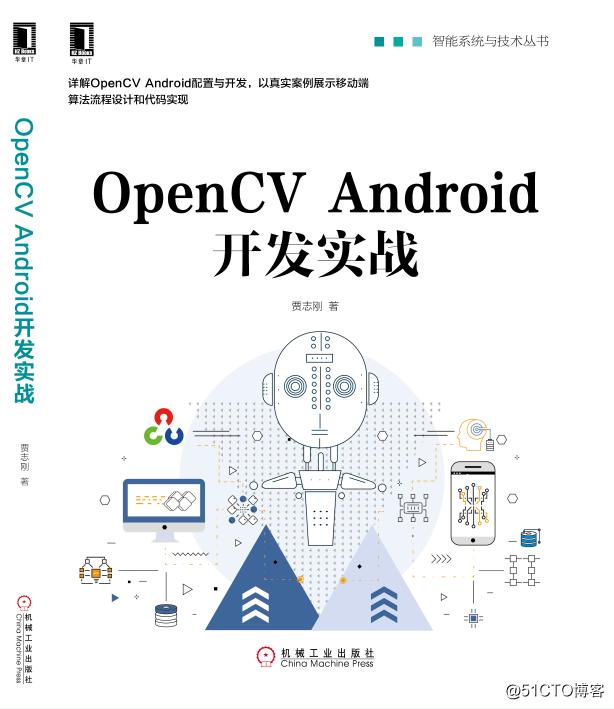 我为什么要写《OpenCV Android 开发实战》这本书
