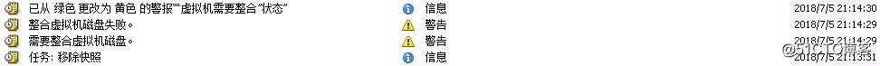 vSphere 5.5 VM整合磁盘失败之—文件被锁定无法访问