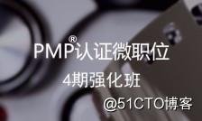 干货 | PMP考试易混淆知识点