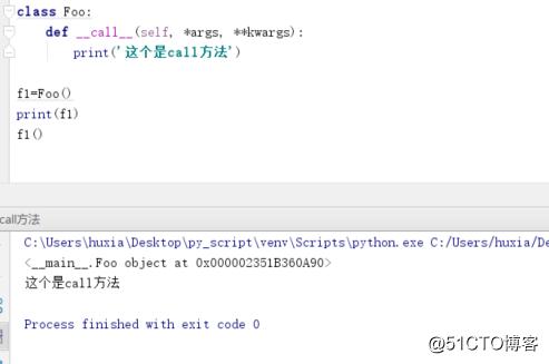 python 的__call_方法