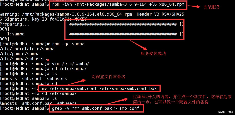 Samba共享服务:匿名共享、身份验证、账户映射、访问控制