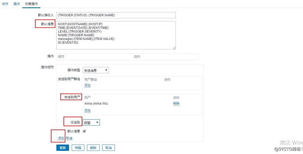 添加自定义监控项目,配置邮件告警,测试告警,不发邮件的问题处理