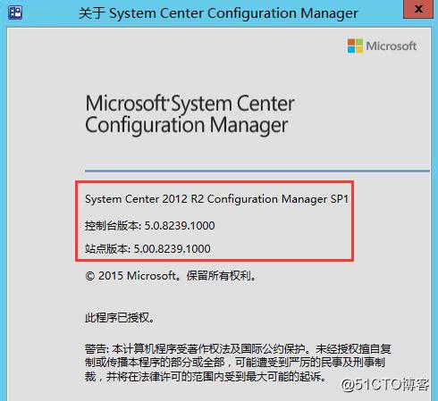 升级SCCM 2012R2 SP1故障解决