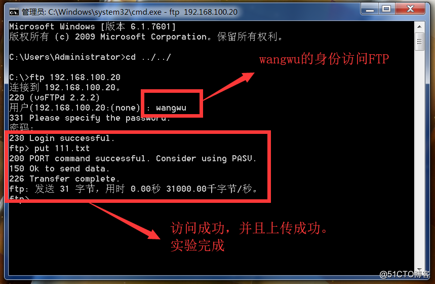 VSFTP匿名传输服务;VSFTP本地用户访问;VSFTP虚拟账户访问