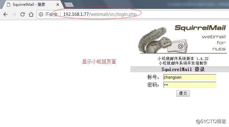 手把手教你部署WEB邮件系统Squirrelmail小松鼠(内附源码包)