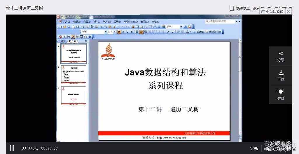JAVA数据结构算法
