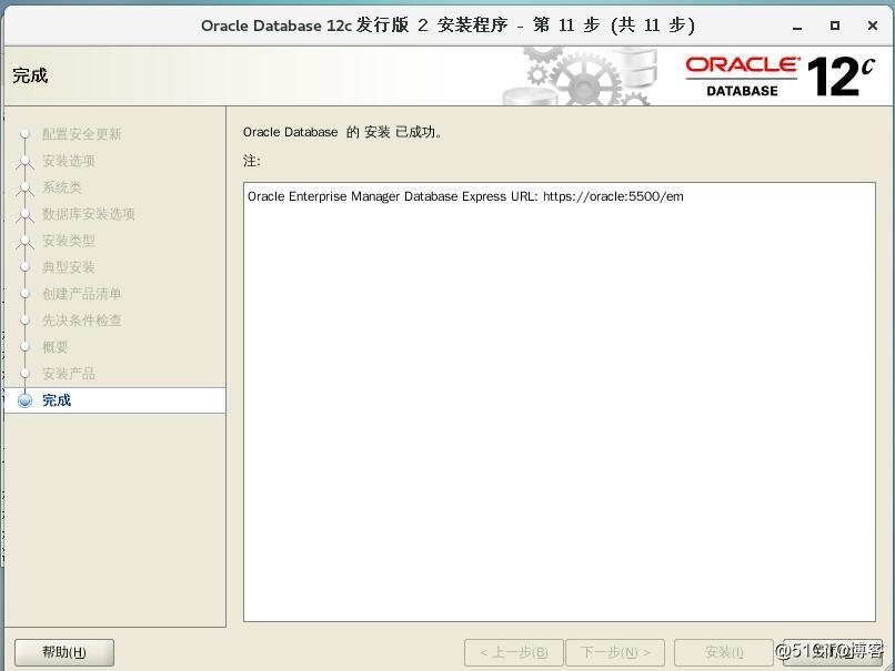 Centos7.3中安装Oracle12C详细过程