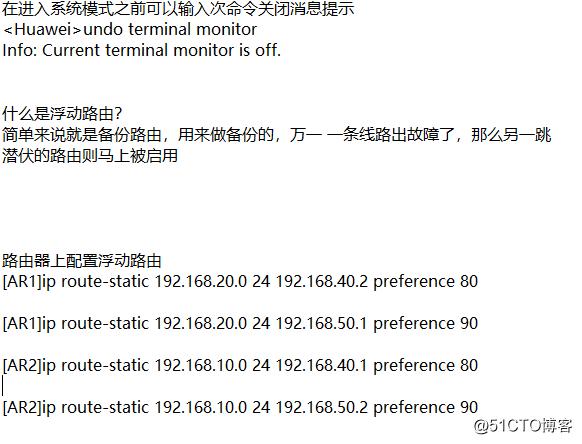 eNSP模拟器拓扑图:浮动路由的实际作用和分析,默认路由的配置,抓包分析