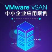 VMware vSAN中小企业应用案例
