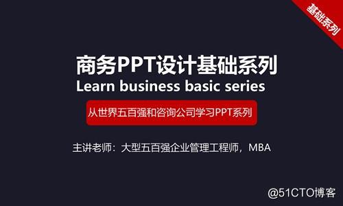 【优质新课免费看】get新技能,学做精美商务PPT