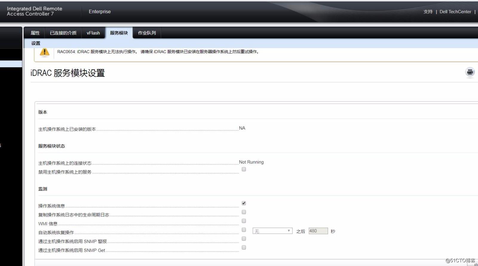 安装并使用 iDRAC 服务模块
