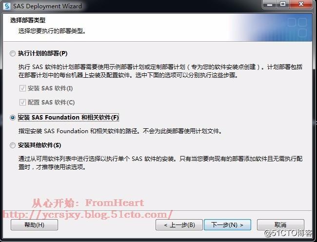 用RunASDate解决SAS 9.4许可证过期的问题