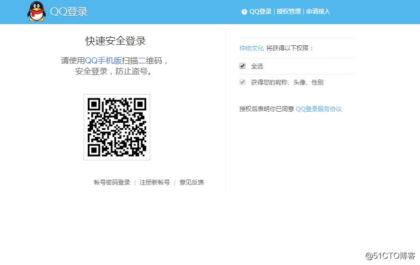 图2 QQ认证登录页面