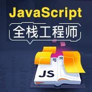 JavaScript全栈工程师养成记