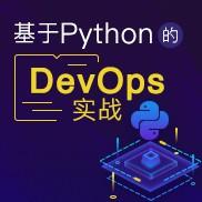 基于Python的DevOps实战