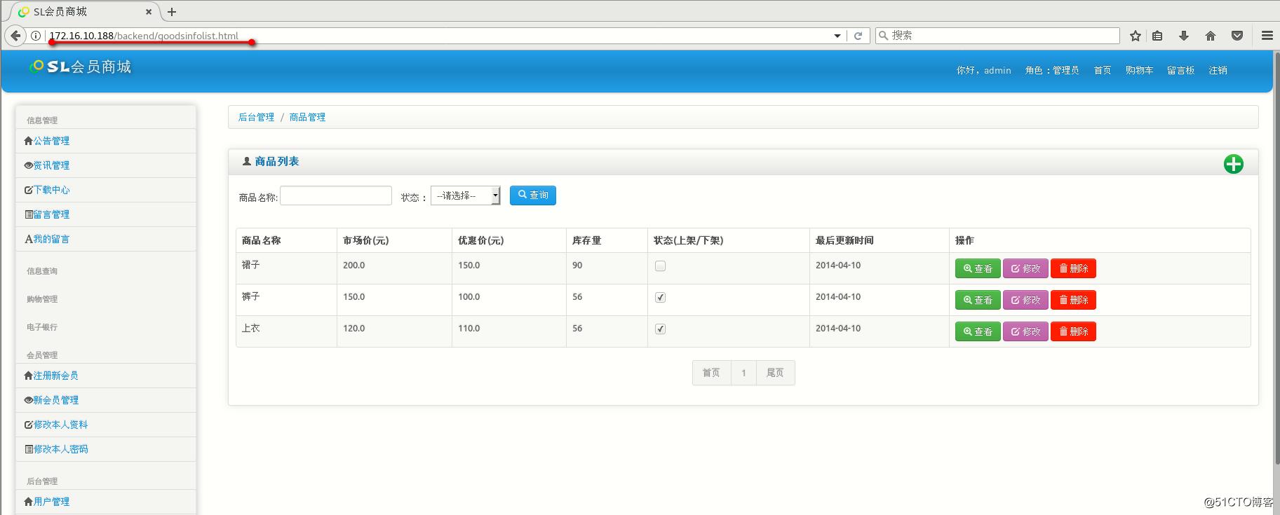 大型网站架构之百万pv网站架构