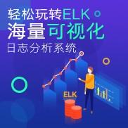 轻松玩转ELK海量可视化日志分析系统