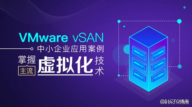 vSAN读者交流之1-要为不同时间的服务器选择合适的系统版本