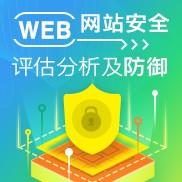 Web网站安全评估分析及防御