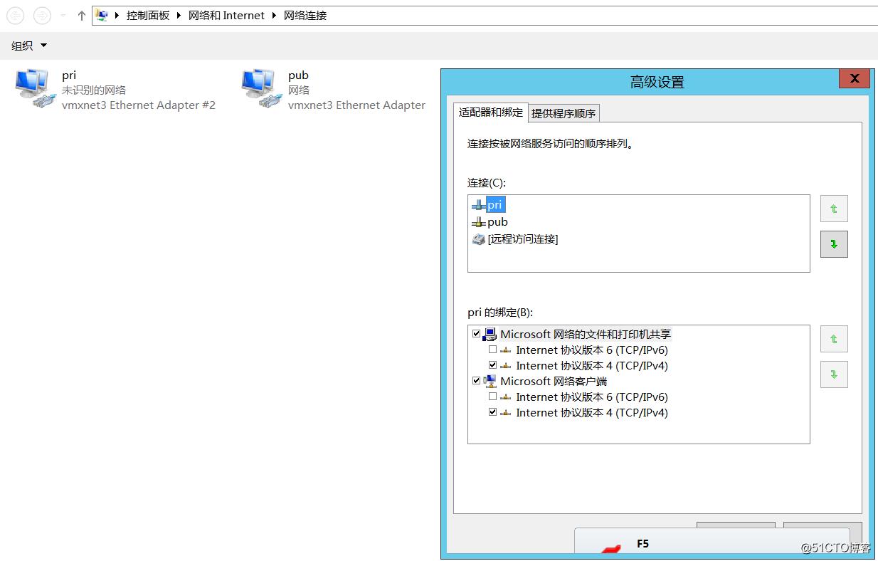 Windows SERVER 2012 R2调整网卡优先级顺序的一个好方法