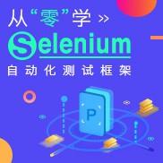 从零学Selenium自动化测试框架