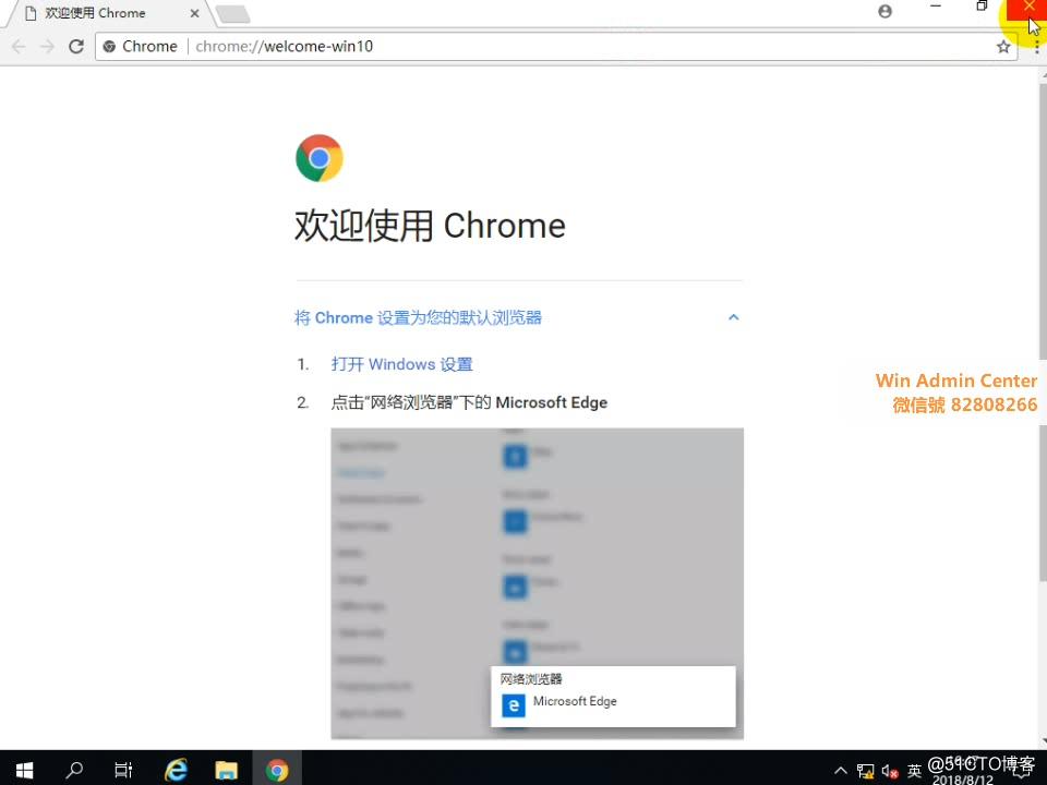 【Windows Server 2019】 Windows Admin Center 2 安裝