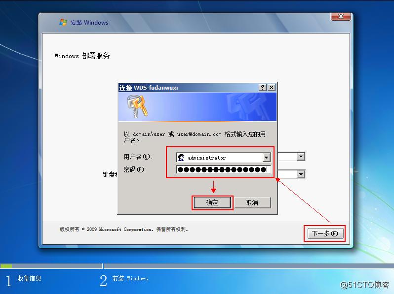 Windows Server 2012R2 WDS部署Windows 7