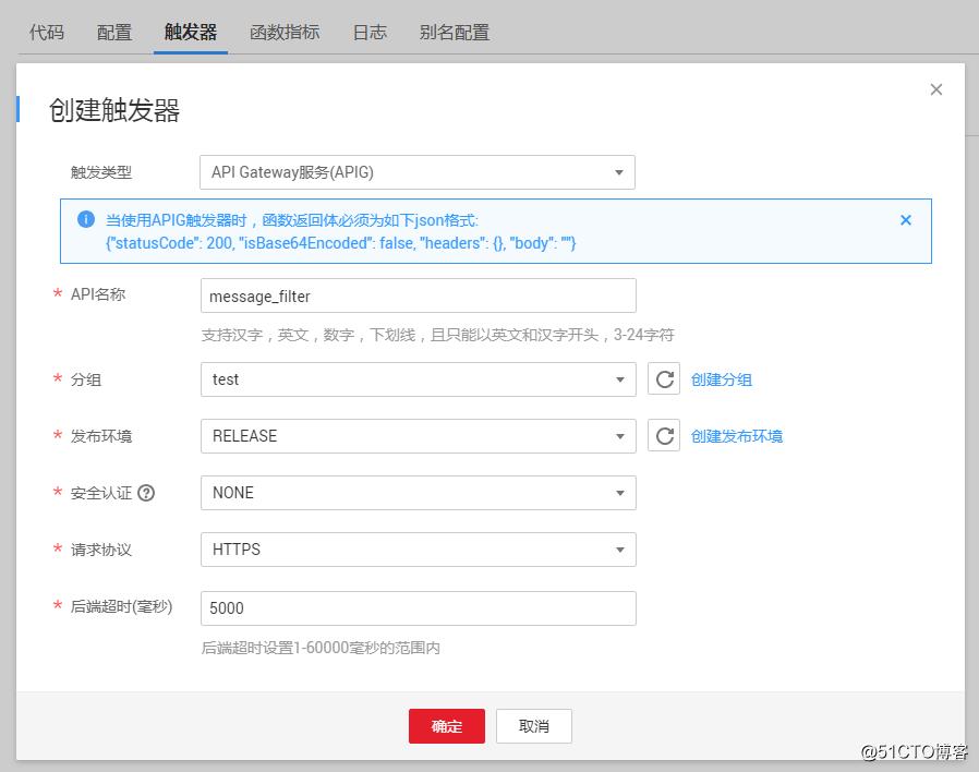 5分钟Serverless实践 | 构建无服务器的敏感词过滤后端系统