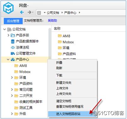 Mobox企业云盘回收站对文件清空与恢复的管理