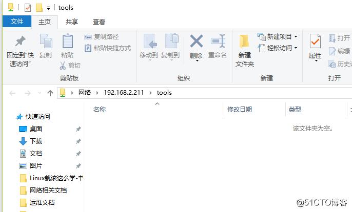 Centos 7使用Samba实现文件共享
