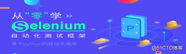 提升自动化效率,一起玩转Selenium框架