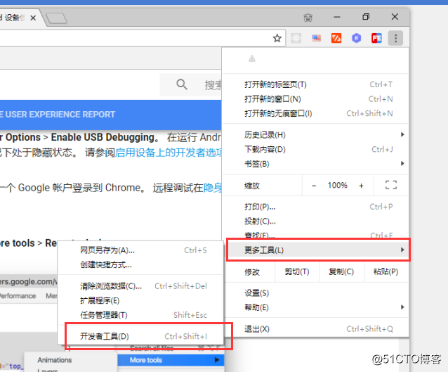 mac通过chrome调试安卓