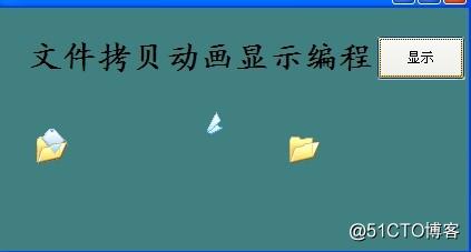模拟拷贝文件动画显示编程只需两行中文文字即可完成