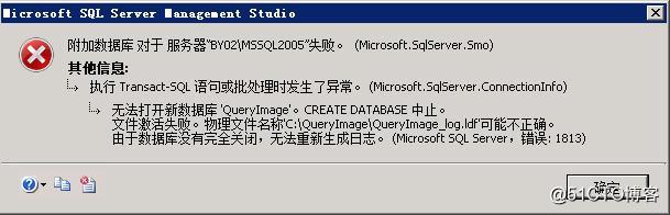 MSSQL数据库ndf文件大小变为0KB数据恢复过程
